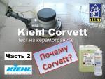 Тестирование средства Kiehl Corvett - Часть 2