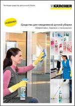 Средства для ежедневной ручной уборки Kärcher