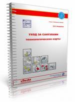 Ручная уборка в санузлах - Операционные карты (RUS)