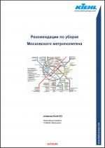Рекомендации по уборке Московского Метрополитена от Johannes Kiehl KG